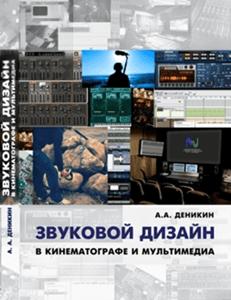 Деникин а.а звуковой дизайн