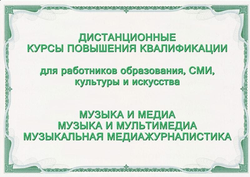 Веб-школа музыки MEDIAMUS